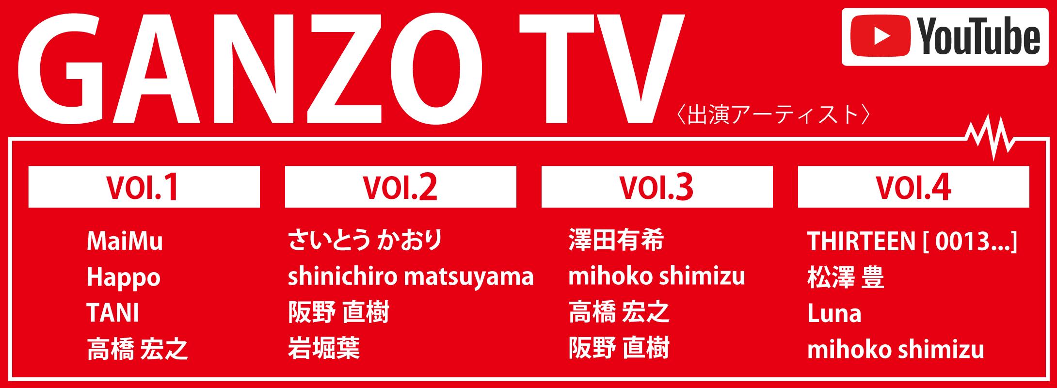 GANZO TV